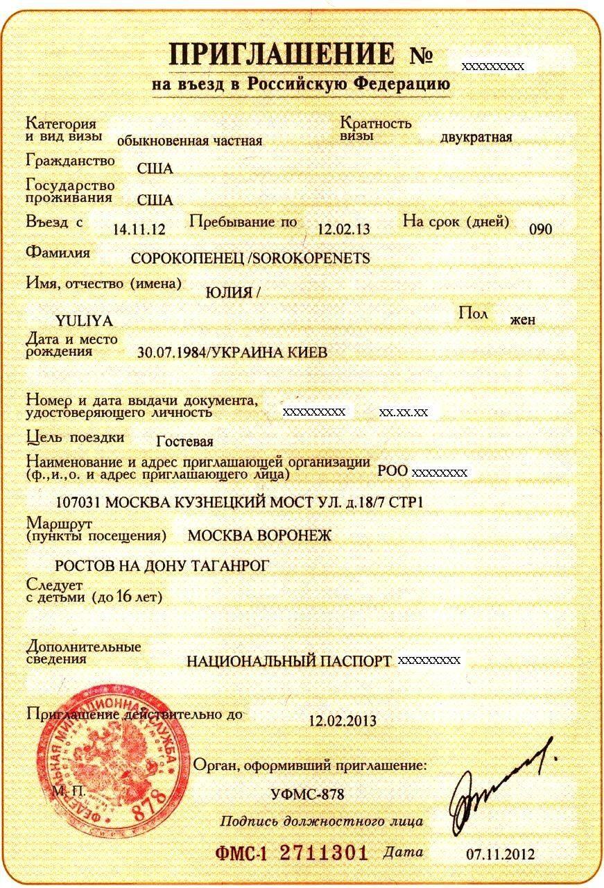 Сделать приглашение для иностранца в россию