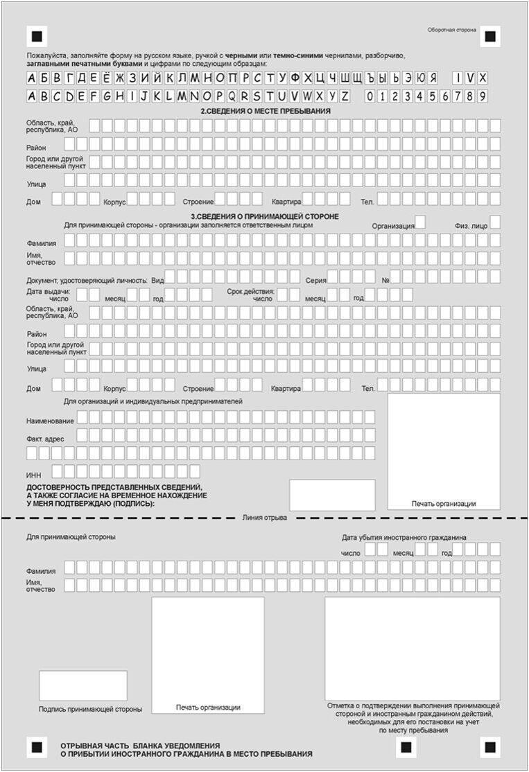 Регистрация иностранных граждан по месту жительства и пребывания свидетельство о временной регистрации в другом населенном пункте